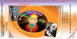 Сертификат на запись 3 песен в LSStudio